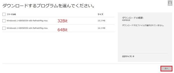 32Bit版と64Bit版がありますので、利用中のPCに合わせてダウンロードしてください