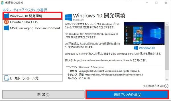 「Windows10 環境開発」をクリックして「仮想マシンの作成」をクリックします