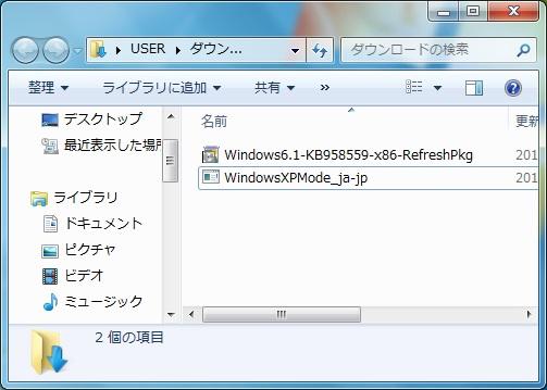 ダウンロードしたWindows Virtual PCのインストールファイルをダブルクリックで実行します