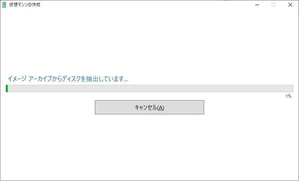 イメージアーカイブからディスクを抽出