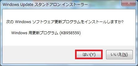 更新プログラムのインストール画面が表示されます。「はい」をクリックします