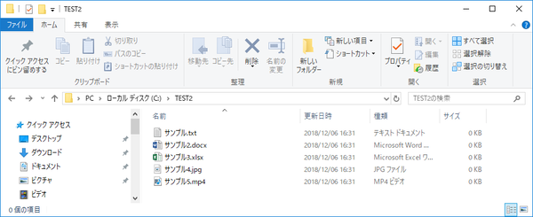 C:\TEST2 にファイルがまとめてコピーされています