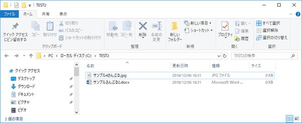 C:\TEST2 にファイル名にさんぷるが含まれるファイルがまとめてコピーされています