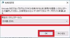 現在のシステムロケールを「日本語(日本)」に変更してOKをクリックします