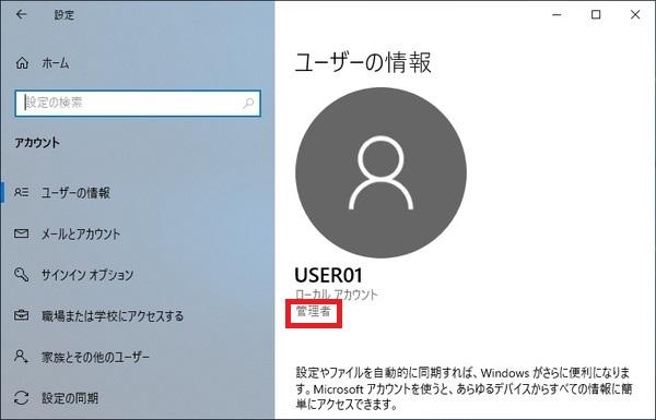 ユーザー情報画面で「管理者」と表示されていれば管理者です。表示がない場合は標準ユーザーです。