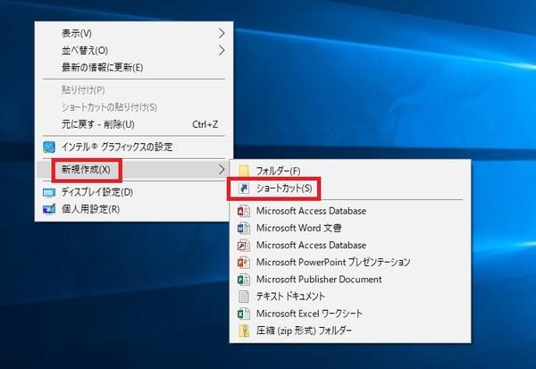 デスクトップ画面で右クリックをし、「新規作成」内の「ショートカット」をクリックします