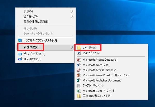 デスクトップ画面で右クリックをし、「新規作成」内の「フォルダ」をクリックします