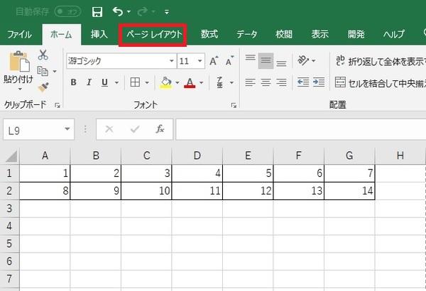 Excelのリボンにある「ページレイアウト」をクリックします