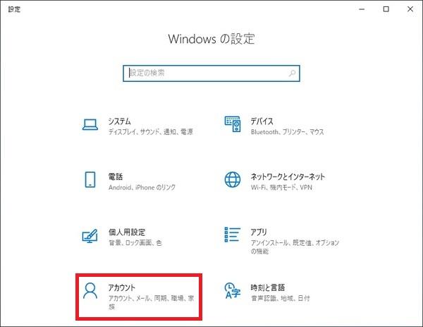 Windowsの設定画面が開きます。「アカウント」をクリックします