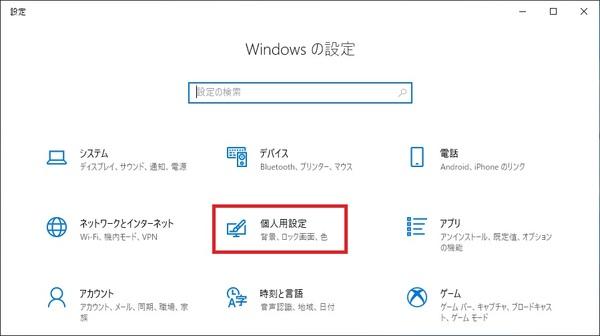 Windowsの設定画面が開きます。「個人用設定」をクリックします