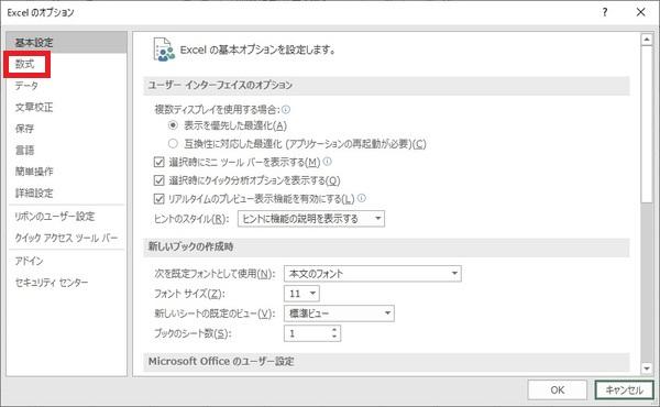 Excelのオプション画面が表示されます。「数式」をクリックします