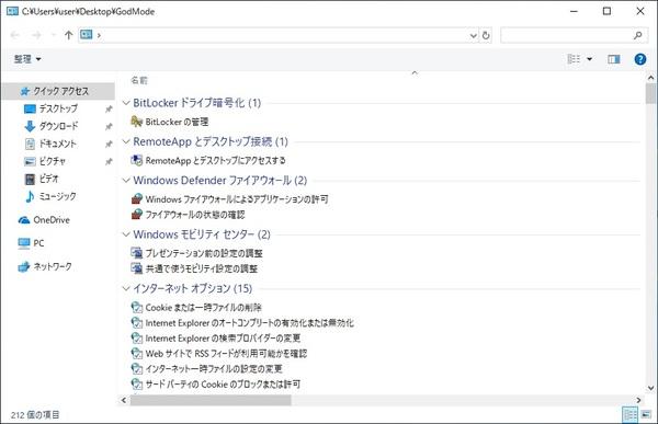 アイコンをダブルクリックで開くと色里緒奈設定項目が表示されます