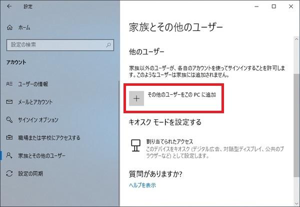「その他のユーザーをこのPCに追加」をクリックします