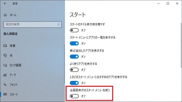 「全画面表示のスタートを使う」をオンに変更します