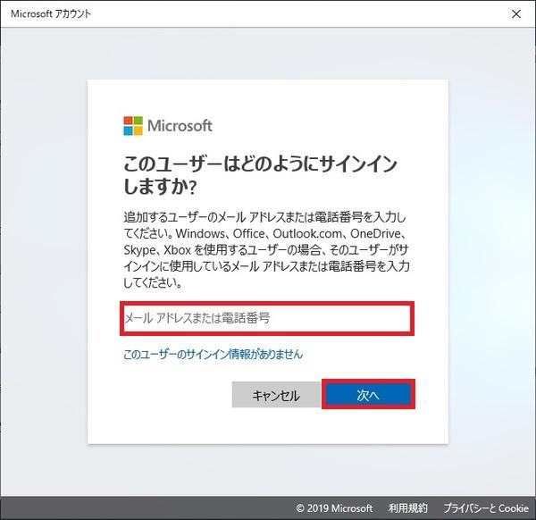 既に持っている場合はMicrosoftアカウントとして利用しているメールアドレスを入力して次へをクリックします