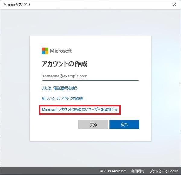 Microsoftアカウントを持たないユーザーを追加するをクリックします