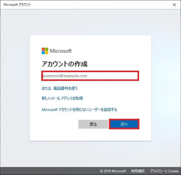 Microsoftアカウントとして利用するメールアドレスを入力して「次へ」をクリックします