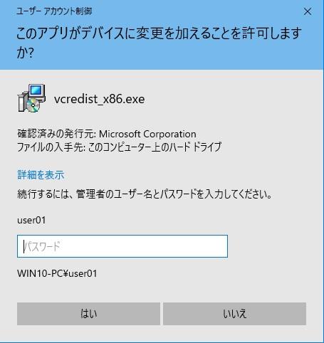 UAC(ユーザーアカウント制御)が表示され、管理者のパスワードを入力しないとアンインストールができません