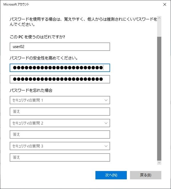 パスワードを入力すると、パスワードを忘れた場合のセキュリティの質問設定画面が表示されます。 質問全てを入力して「次へ」をクリックします