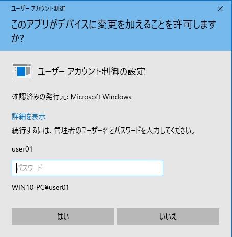 クリックすると、UAC(ユーザーアカウント制御)が表示され、管理者のパスワードを入力しないと開くことができません