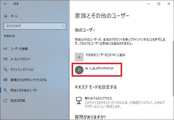 Microsoftアカウントの作成や追加が完了するとアカウントが表示されます