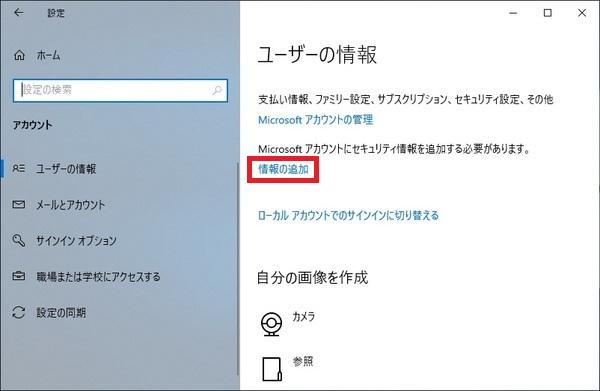 [Microsoftアカウントにセキュリティ情報を追加する必要があります]の「情報の追加」をクリックします