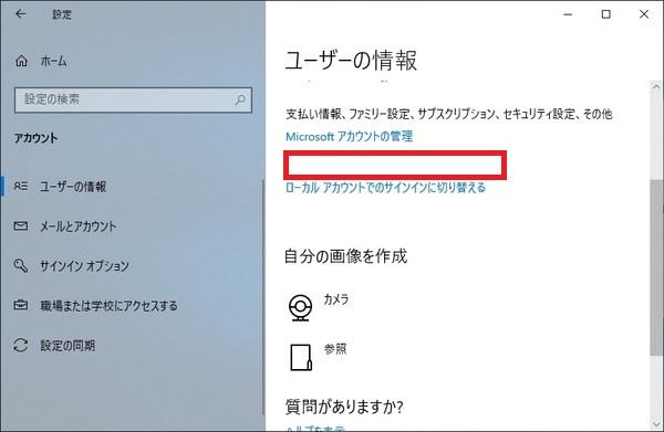 認証が完了すると[Microsoftアカウントにセキュリティ情報を追加する必要があります]が削除されます