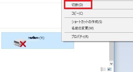 エクスプローラー画面でネットワークドライブを右クリックして「切断」を選択します