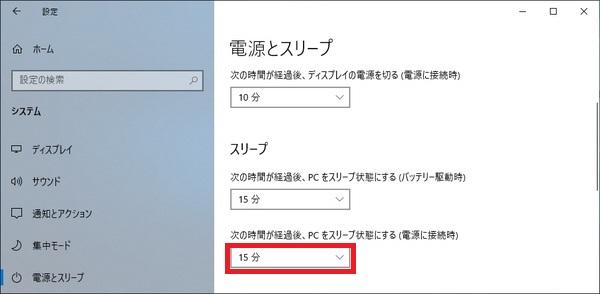 「次の時間が経過後、PCをスリープ状態にする(電源に接続時)」の時間部分をクリックします