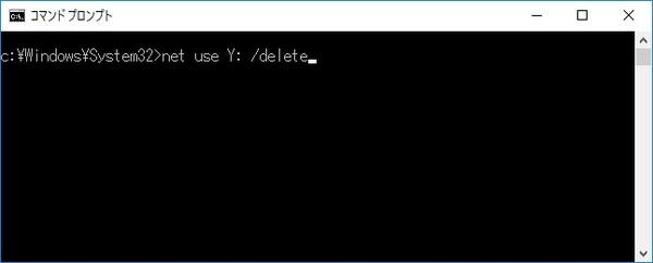 コマンドプロンプトを起動して、ネットワークドライブ切断のコマンドを入力して実行します
