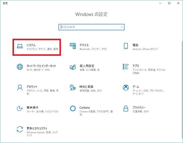 Windowsの設定画面が開きます。「システム」をクリックします