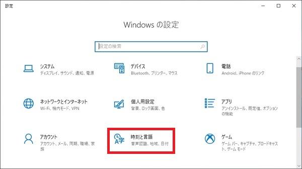 Windowsの設定画面が開きます。「時刻と言語」をクリックします