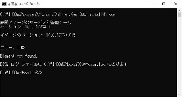 大型アップデート適用後、10日間を過ぎてしまった場合やストレージセンサーやディスククリーンアップで 以前のWindowsバックアップ(Windows.oldフォルダー)を削除してしまうと今回の操作は実行できません エラーになります