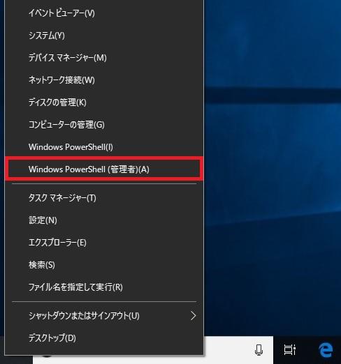 Windows Powershell (管理者)をクリックします