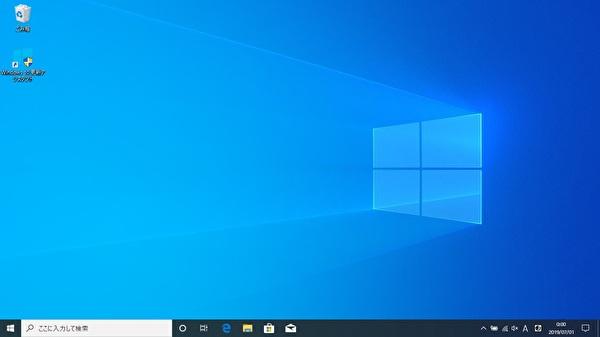 デスクトップ画面が表示されれば、更新完了です