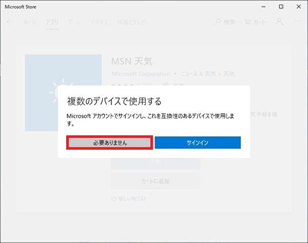 Microsoftアカウントでログインしていない場合は確認画面が表示されます 今回は不要なので「必要ありません」をクリックします