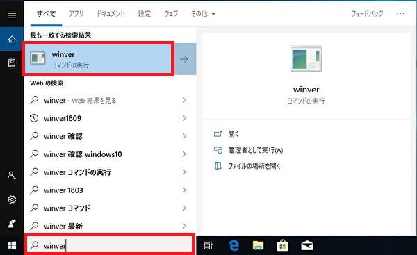 最も一致する検索結果に「winver」が表示されますので、クリックします