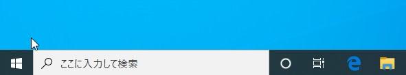 Windows10ではマウスポインターを大きさや色を簡単に変更することができます。 通常のサイズだと小さいと感じている方はぜひ変更してみてください