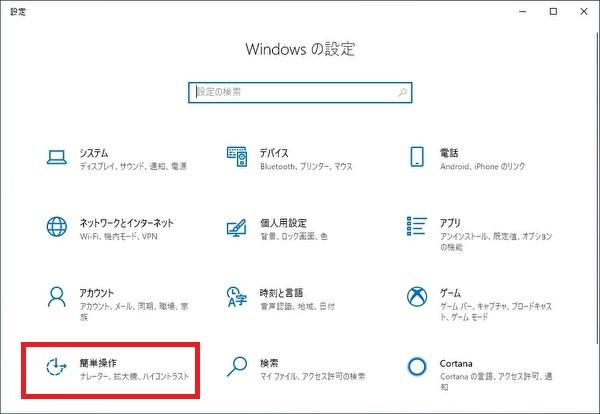 Windowsの設定画面が開きます。「簡単操作」をクリックします