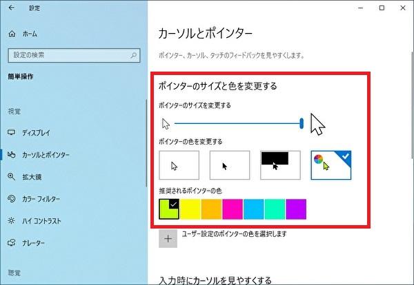この画面でサイズや色を指定できます