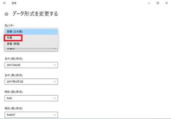 「カレンダー」で「和暦」を選択します