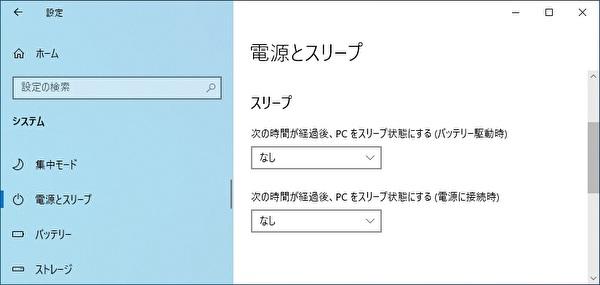 Windows10でスリープをなしに設定していても数分で勝手にスリープしてしまうことがあります。
