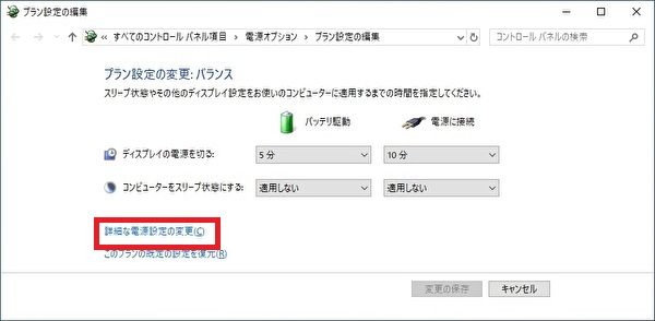 「詳細な電源設定の変更」をクリックします