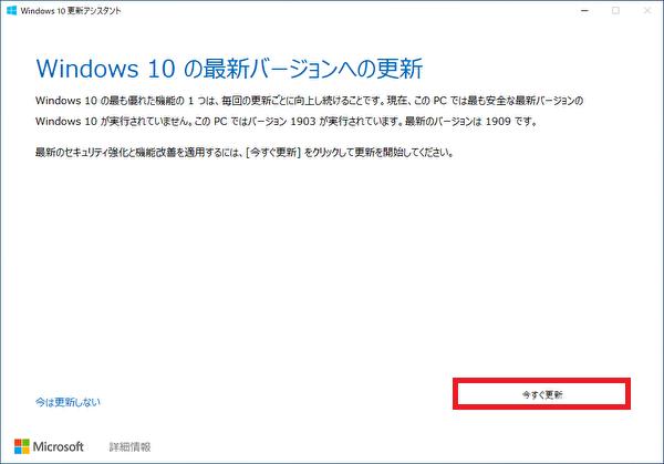 Windows10の最新バージョンへの更新画面が表示されます。「今すぐ更新」をクリックします