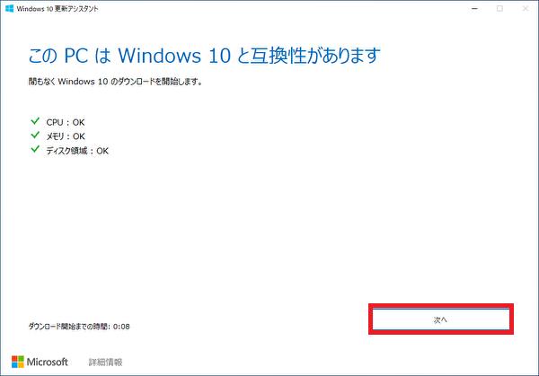 PC環境に問題がなければ「このPCはWindows10と互換性があります」と表示されます 「次へ」をクリックします