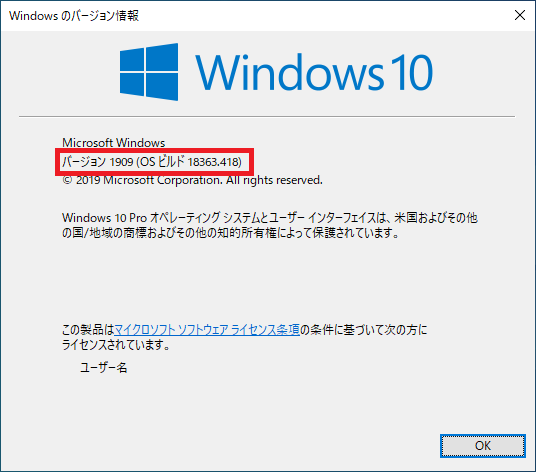 バージョンが1903にアップデートされたことが確認できます
